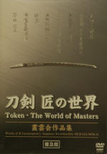 Token the world of masters